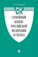 Семейный кодекс РФ в схемах. Учебное пособие